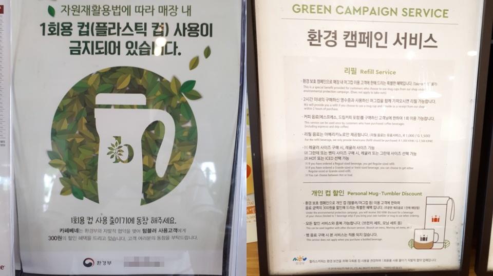 서.태안환경련은 지난 16일부터 5일간 '1회용품 줄이기'에 자발적 협약을 맺은   커피전문점과 패스트푸드점 등 16개업체 에 대한 1회용품 사용 실태 모니터링 실시 결과를 발표한 가운데, 업체에서는 '1회용 컵 사용 줄이기 캠페인'을 알리는 홍보물과 환경보호 캠페인으로 리필을 제공하는 등의 안내문을 게시하고 있었다.