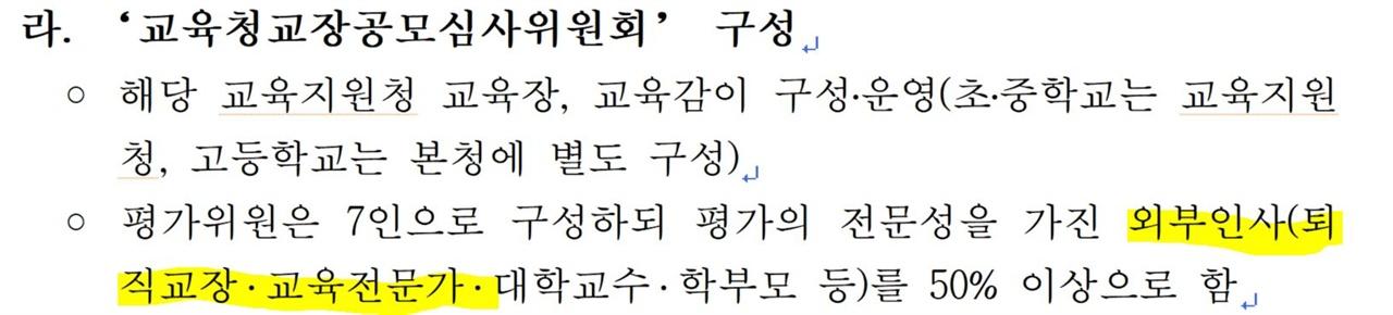 서울시교육청이 올해 5월 17일 일선 학교로 보낸 교장공모제 계획. 형광펜 부분이 교육부 지침을 왜곡한 곳이다.