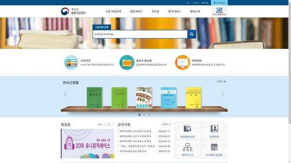 북한영화 관람신청을 접수 받는 통일부 산하 '북한자료센터' 홈페이지