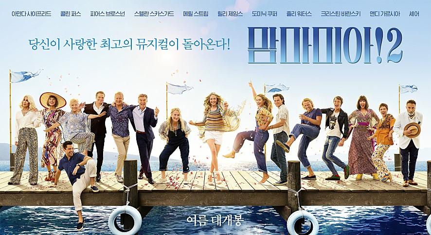 8월 8일 국내 개봉을 앞둔 <맘마미아! 2>의 티저 포스터