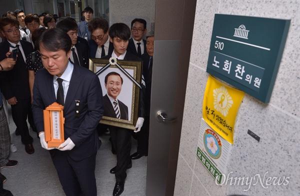 고 노회찬 정의당 의원 영결식이 27일 서울 여의도 국회에서 열린 가운데 노 의원 영정이 고인이 머물렀던 의원회관 사무실을 둘러보고 있다.