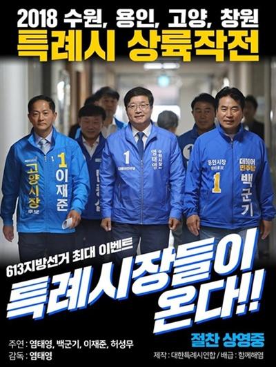 '특례시 실현'을 위한 염태영 수원시장 등의 선거 포스터