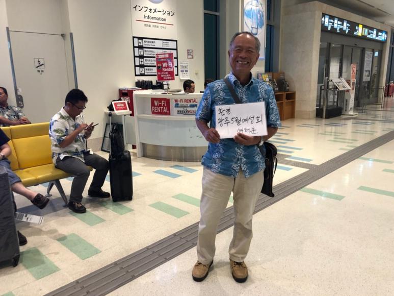 오키나와 공항에서 우리를 반갑게 맞아주신 한오키나와 민중연대의 오키모토 선생님