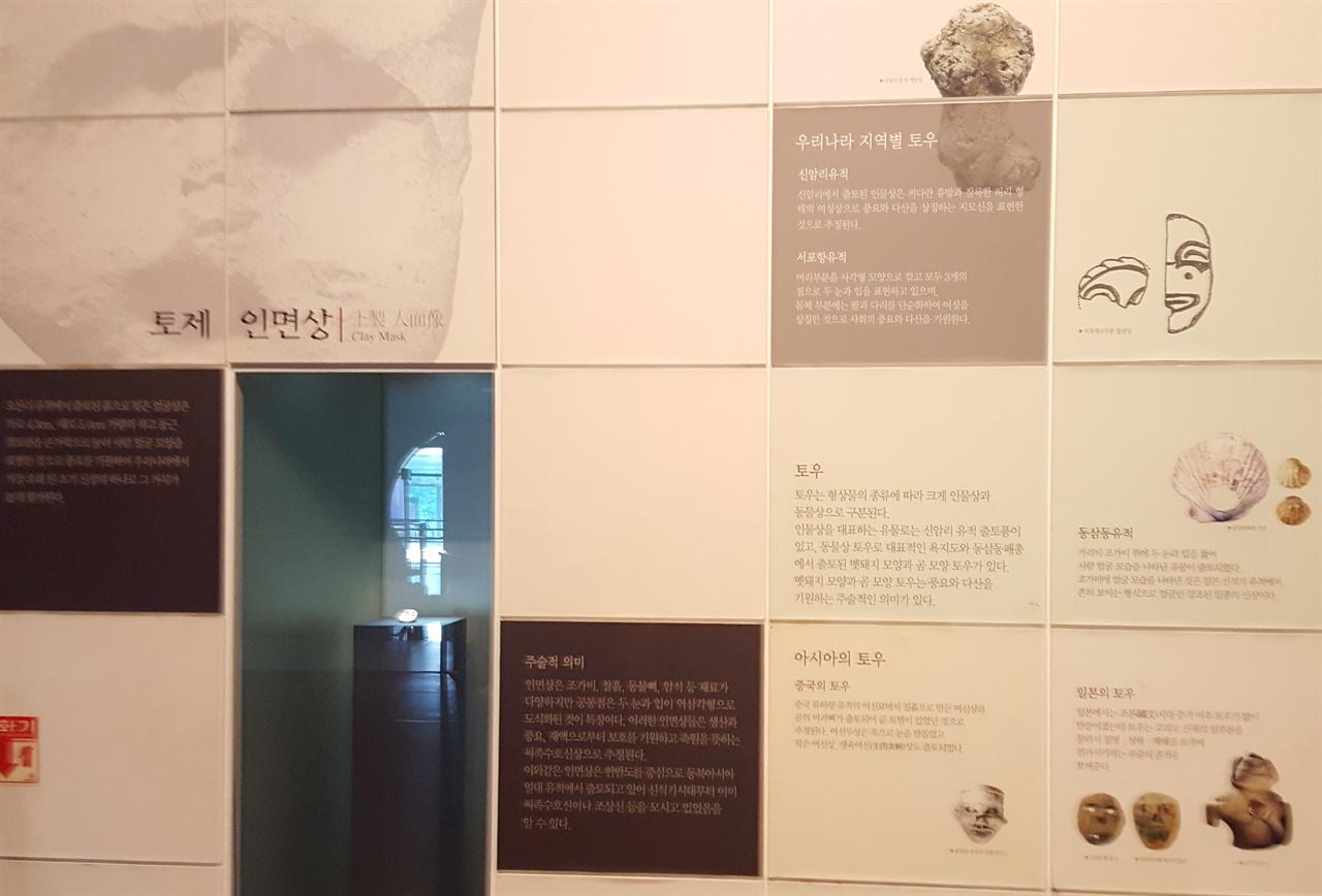 사람 얼굴 흙인형 전시 공간 들머리 벽 설명글