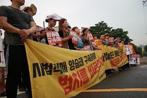 28일 열린 양승태 구속촉구와 사법적폐 청산 촉구 기자회견