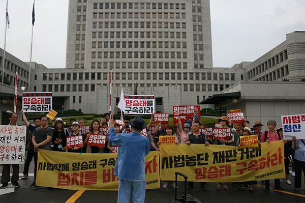 28일 대법원 앞에서 열린 기자회견