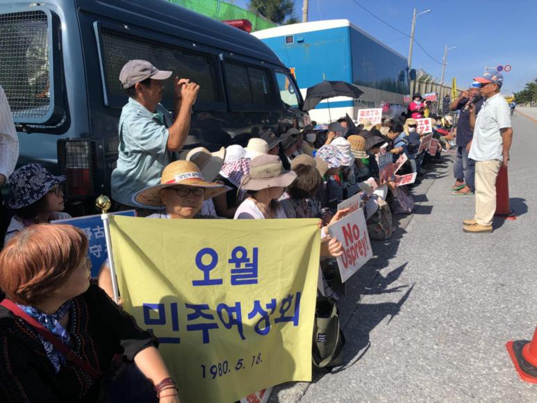 오키나와 사람들에게 연대하는 마음으로 헤노코 기지 앞을 찾은 광주오월민주여성회 회원들
