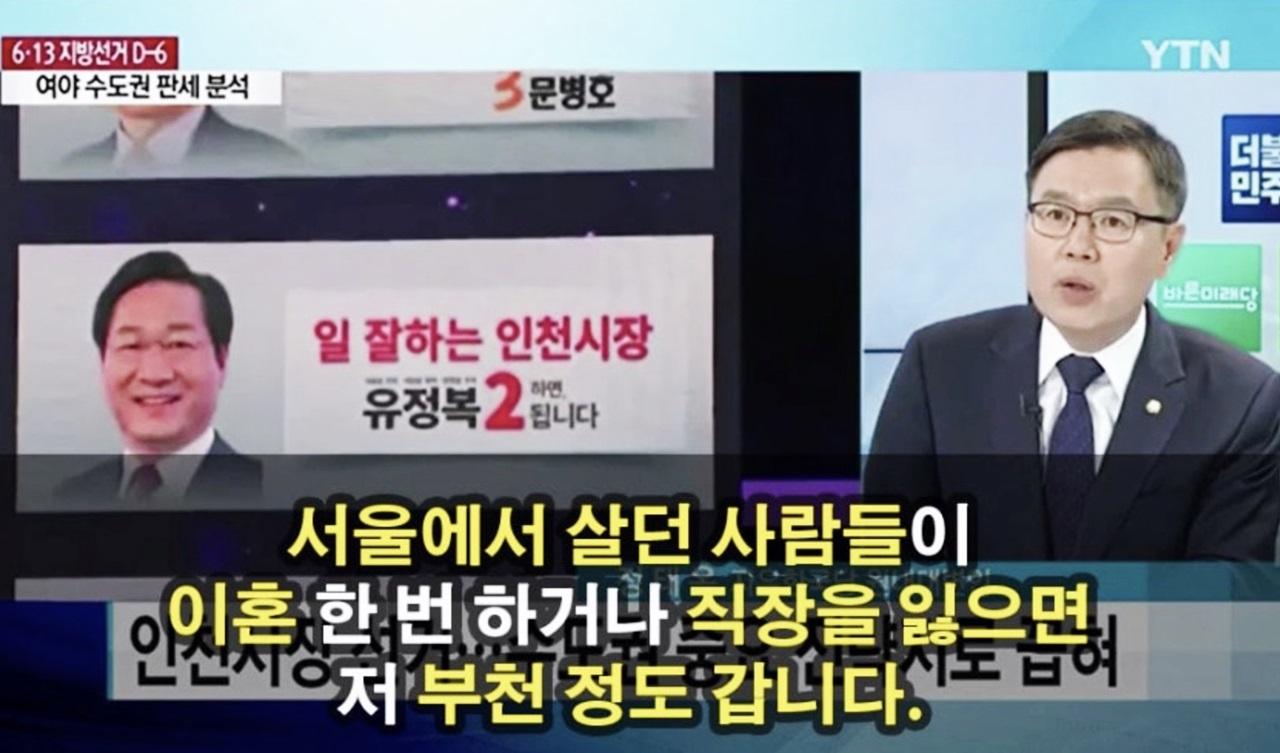정태옥 당시 자유한국당 대변인이 이부망천 발언을 했다.