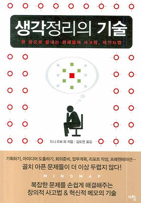 <생각정리의 기술> 표지