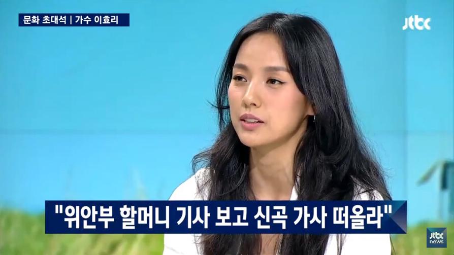 JTBC 뉴스룸에 출연했던 이효리