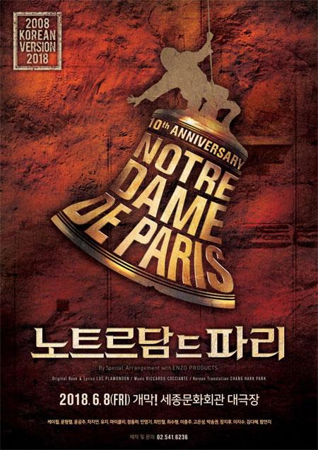 오는 5일까지 공연하는 뮤지컬 <노트르담 드 파리>의 이미지 및 포스터. 뮤지컬 <노트르담 드 파리>는 올해 10주년을 맞이해 서울 공연 종료 후 지방 공연 순회 예정 중에 있다.
