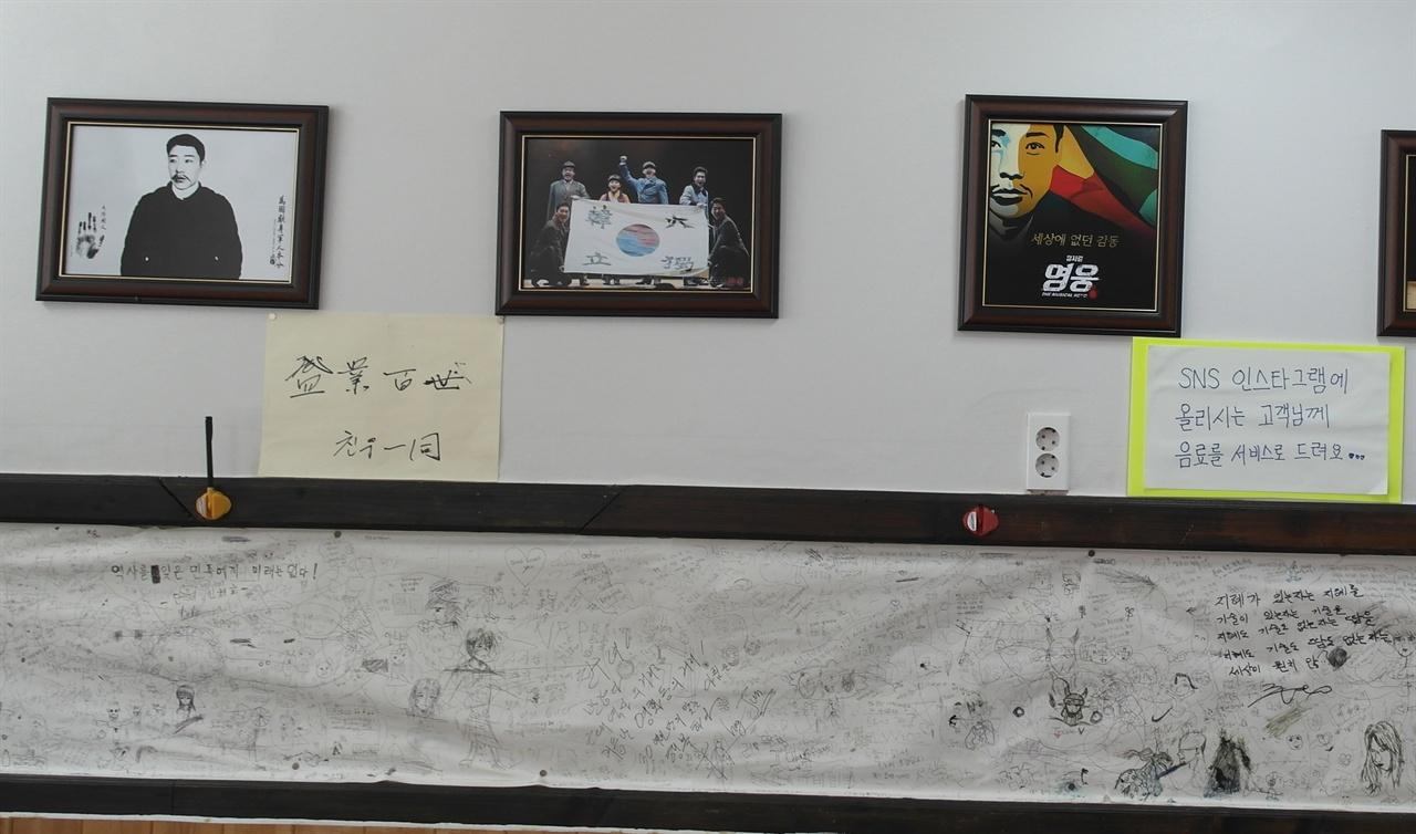 식당 벽에 걸린 안중근 의사 사진과 낙서판