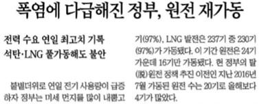 사실과 다른 제목으로 1면에 기사를 낸 조선일보(7/23)