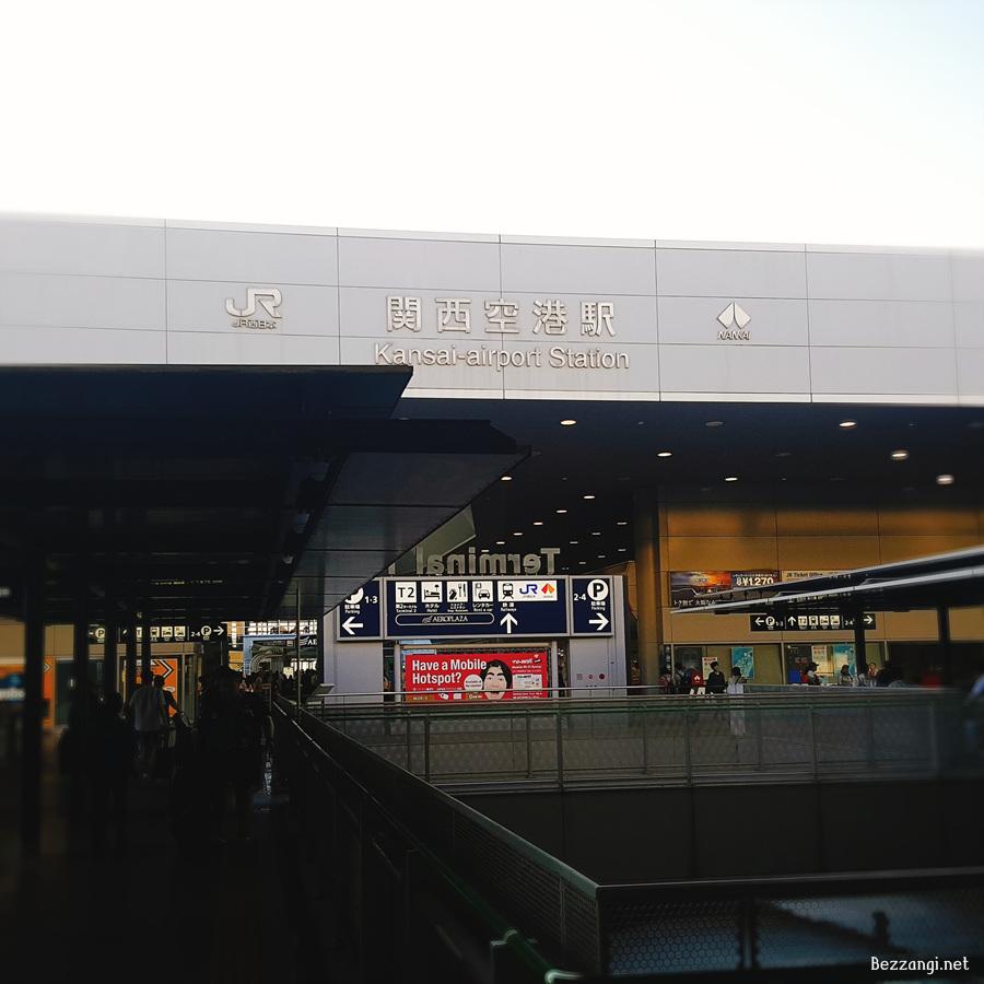 간사이 공항