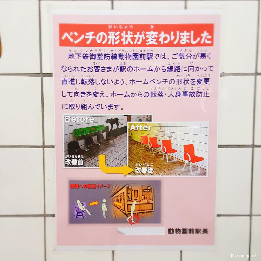 취객을 염려함인지 선로와 나란한 방향으로 설치된 오사카의 지하철 벤치