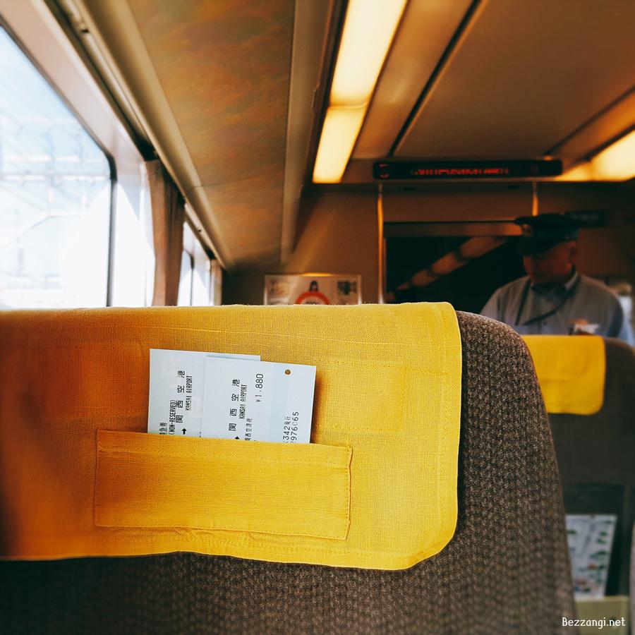 시내와 공항을 잇는 특급 열차인 하루카 좌석에도 표를 꽂아놓는 귀여운 주머니가 있었다.