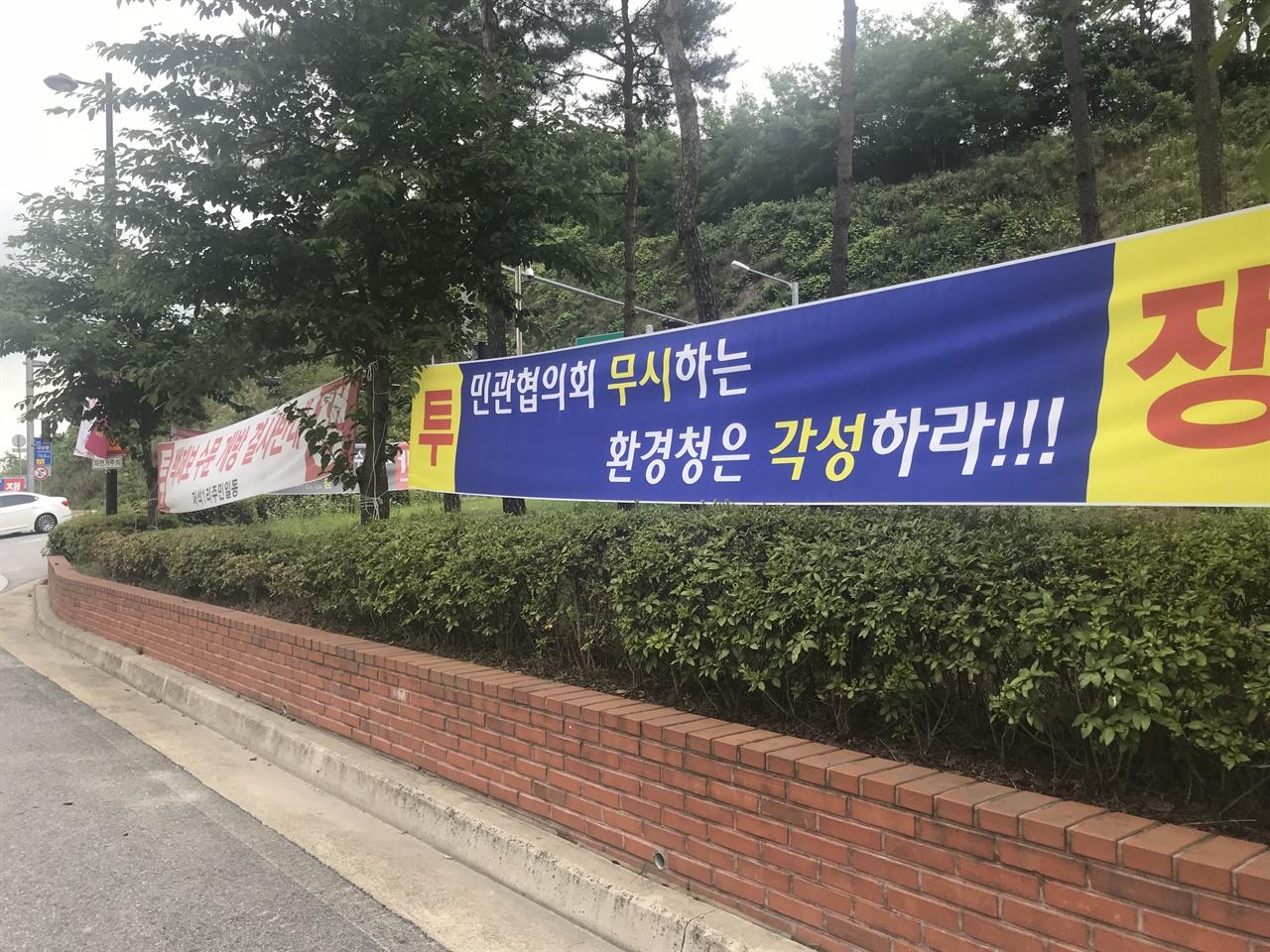 백제보 수문 개방 반대 현수막