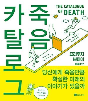 죽음 카탈로그 표지