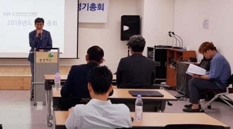 정기총회 31일 오후 4시 한국인터넷기자협회 2018년 정기총회가  서우울 중구 서소문 환경재단 레이첼카슨홀 회의실에서 열렸다.