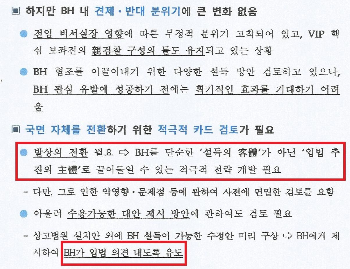 BH로부터의 상고법원 입법 추진동력 확보방안 검토.'