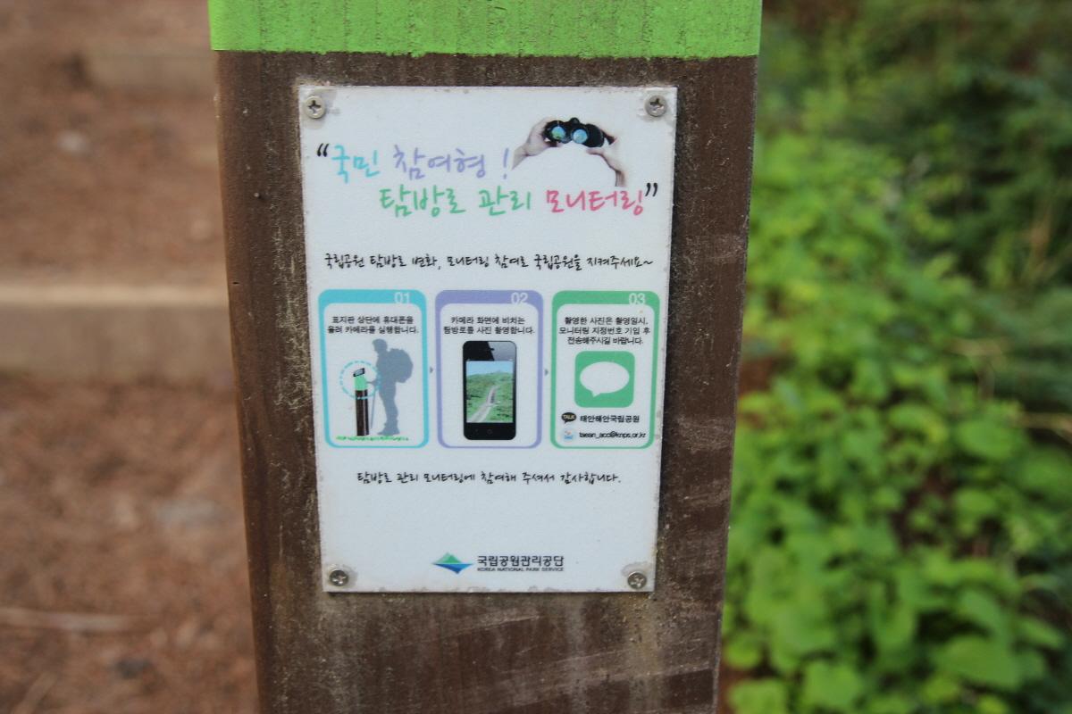 '국민 참여형! 탐방로 관리 모니터링'을 알리는 표지판입니다.