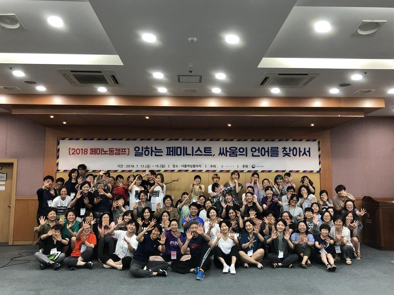 """2018 페미-노동 캠프 전체 참여자 """"[2018 페미-노동 캠프] 일하는 페미니스트, 싸움의 언어를 찾아서"""" 에 참여한 참여자들이 환호하고 있다."""