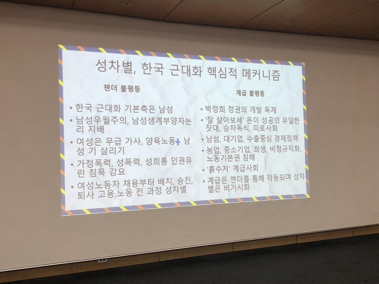 """[2018 페미-노동 캠프] 4강 """"[2018 페미-노동 캠프] 일하는 페미니스트, 싸움의 언어를 찾아서"""" 4강 내용 일부"""