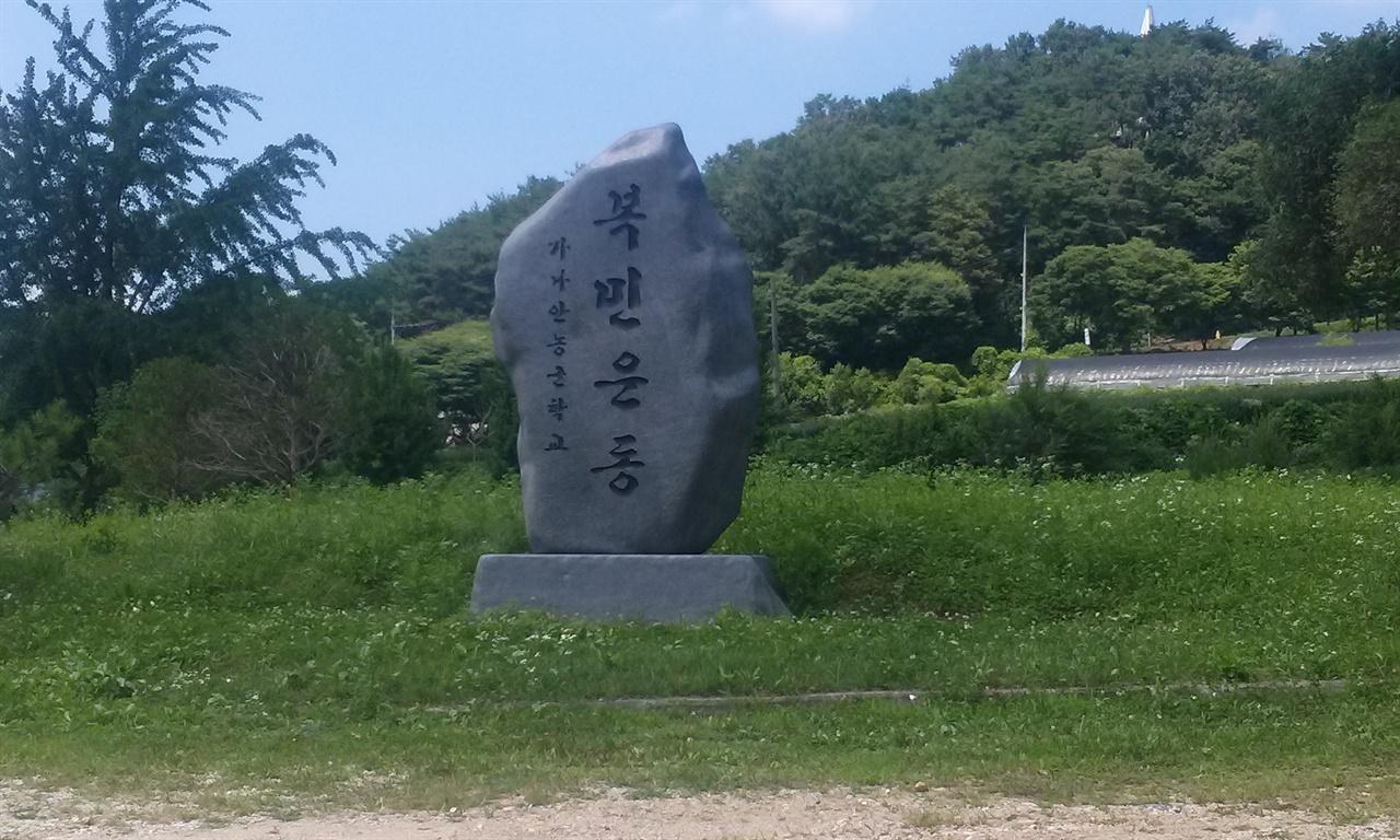 가나안농군학교 복민운동 기념석.