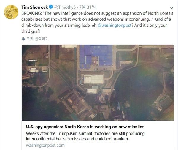 미국의 티모시 셔록 기자가 <워싱턴포스트>의 '북한 ICBM 제작중' 보도를 비판하면서 올린 트위터 중 일부.