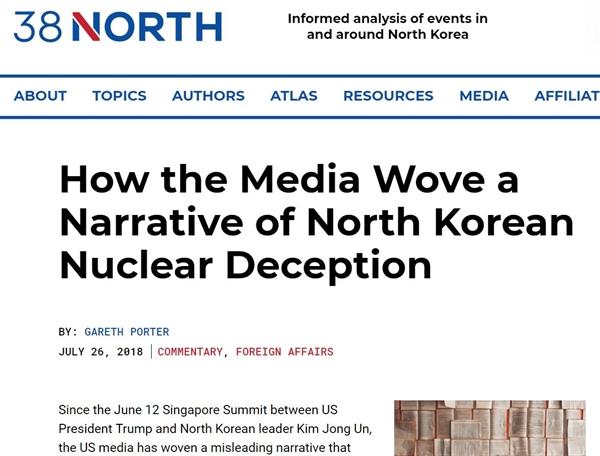 '미디어는 북한의 핵 사기 이야기를 어떻게 엮었나' 제목의 7월 26일자 <38노스> 논평.