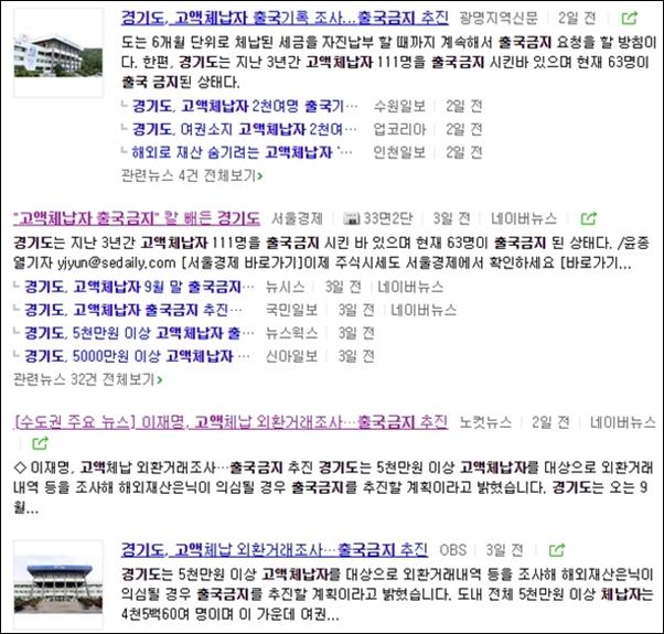 7월 29일 포털사이트에 올라 온 경기도 고액체납자 출국금지 관련 뉴스