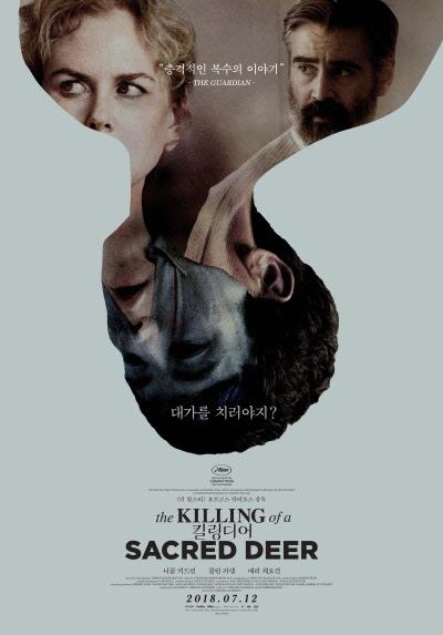 영화 <킬링 디어> 포스터.