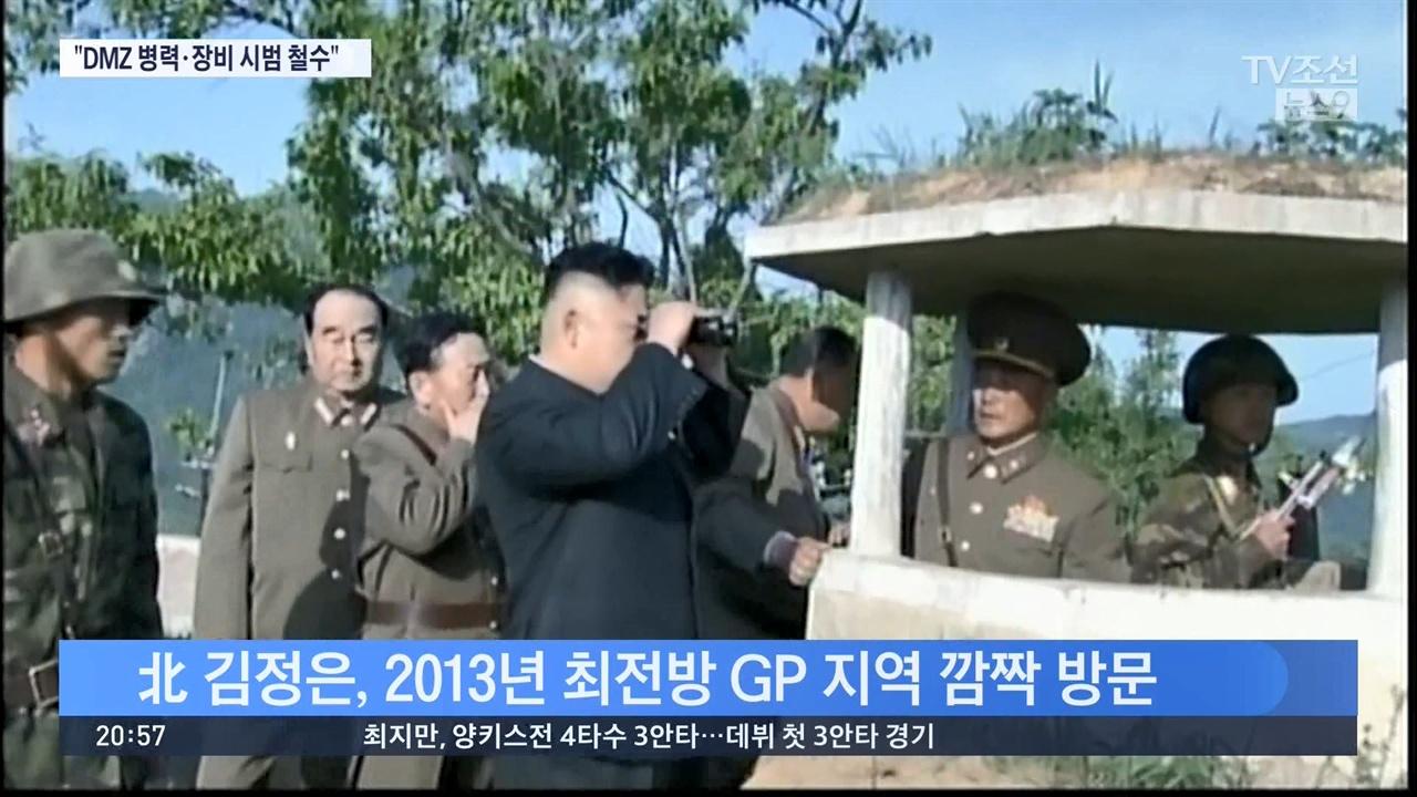 GP철수에 김정은 과거 시찰 영상 보여준 TV조선 <뉴스9>(7/24)