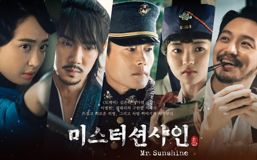 김은숙의 신작, tvN <미스터 션샤인>
