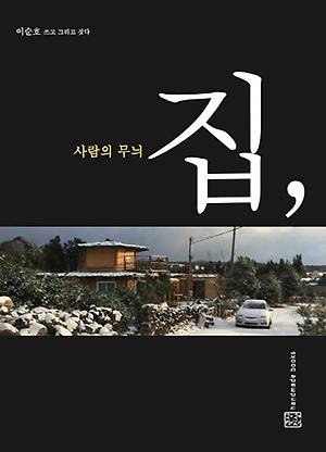 <집, 사람의 무늬> / 지은이 이순호 / 펴낸곳 글상걸상 / 2018년 5월 28일 / 값 15,000원