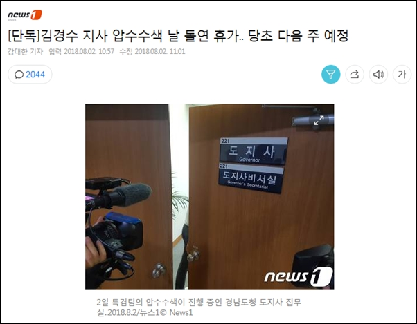 """8월 2일 뉴스1은 """"김 지사가 압수수색 사실을 알고 곤혹스러운 상황을 피하기 위해 연가를 이용해 출근하지 않은 것으로 보인다.""""라고 보도했다."""