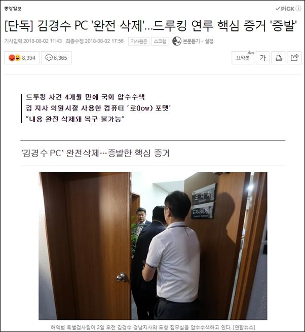 8월 2일 중앙일보 기사