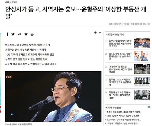 지난 7월 31일 한겨레의 '안성시가 돕고, 지역지는 홍보... 윤형주의 이상한 부둥산 개발 ' 제목의 기사
