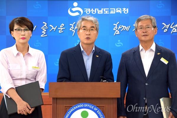 박종훈 경남도교육감이 8월 3일 오후 경남도교육청에서 기자회견을 열어 대입제도와 관련해 입장을 밝혔다.