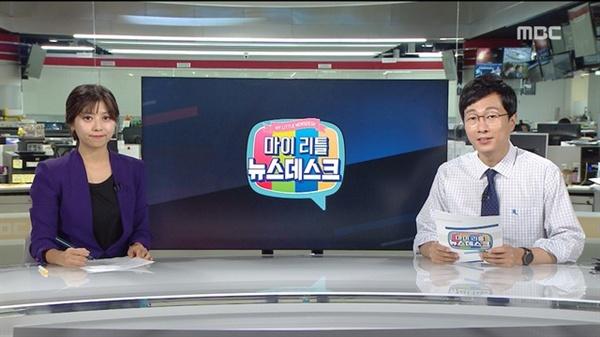 <마이 리틀 뉴스데스크> 중 한 장면