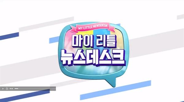 <마이 리틀 뉴스데스크> 로고