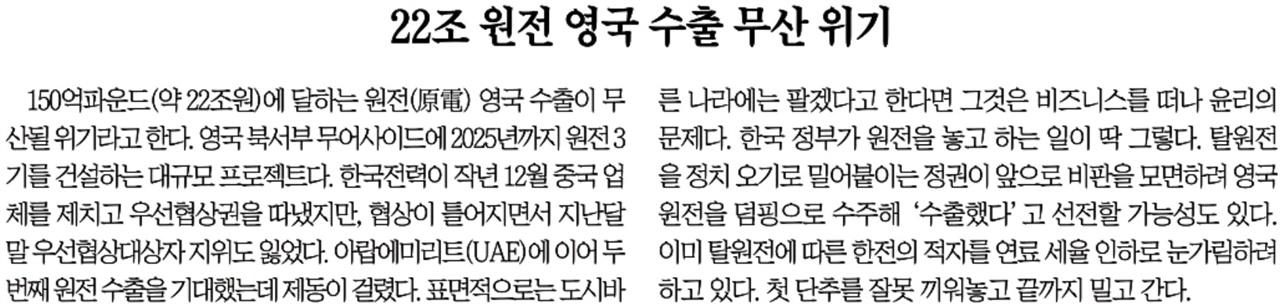 '탈원전 때문에 영국 원전 수출 무산됐다'고 주장한 조선일보(8/2)