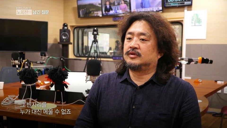 """김어준 """"그분의 역할은 대체 불가능한 역할이기 때문에 그 빈자리를 누가 메울 수 없고, 상실감이 오래갈 거라고 봅니다."""""""
