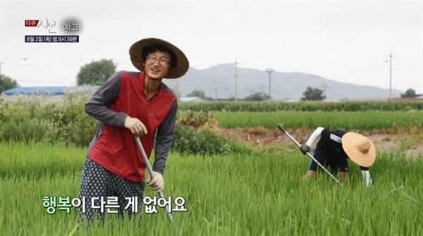 EBS <다큐 시선> '행복의 온도' 편의 한 장면.