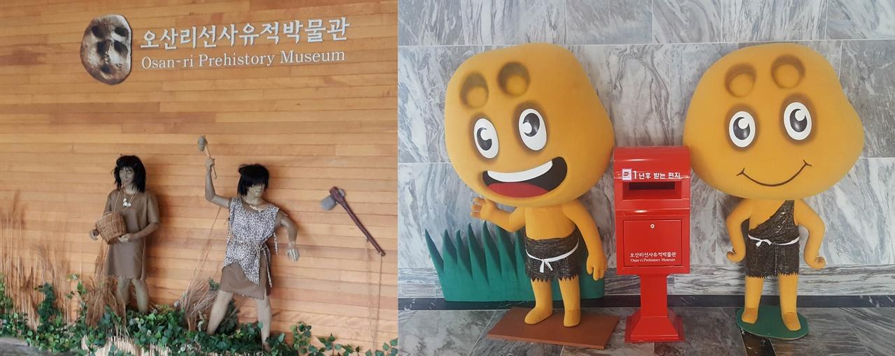양양 오산리선사유적박물관의 대표 이미지 흙인형 흙인형은 오산리선사유적박물관의 대표 이미지이다. 박물관 들머리뿐만 아니라 박물관 안 곳곳에서 이 흙인형 이미지를 써서 만든 물건을 볼 수 있다.