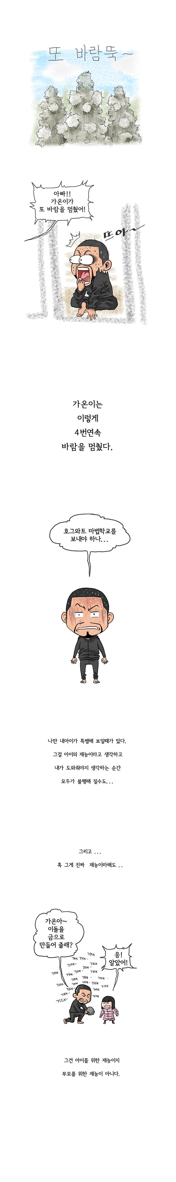 복숭이는여행중 2화_02 늘 여행중인 복숭이패밀리의 일상웹툰