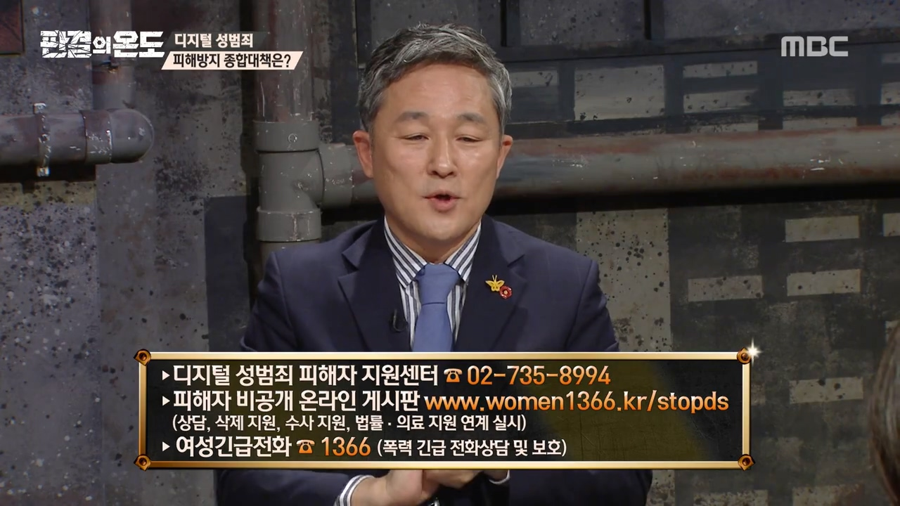 3일 방송된 MBC <판결의 온도>의 한 장면.