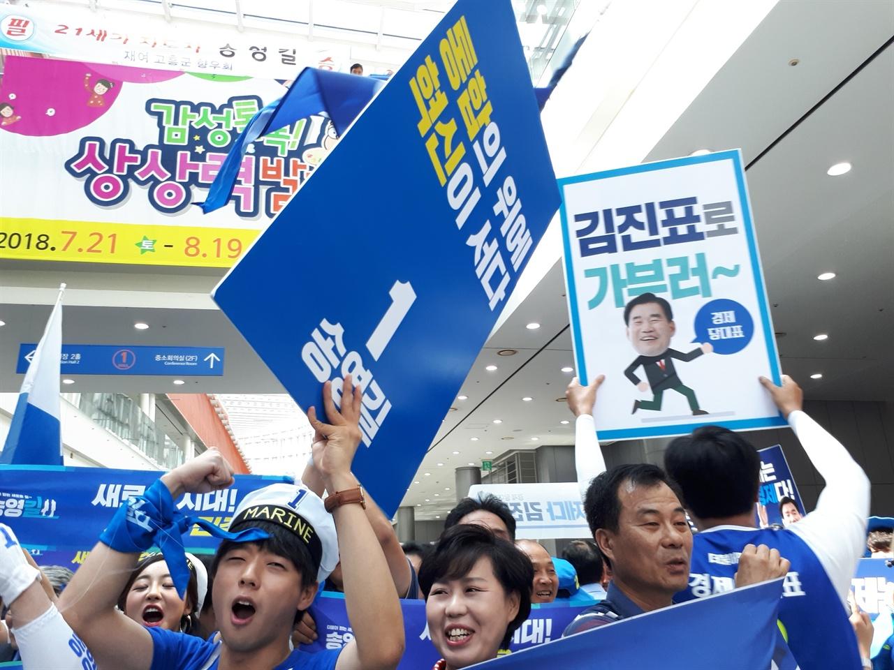 당 대표 후보 응원전 4일 김대중컨벤션센터에서 열린 민주당 전당대회를 앞두고 당 대표 후보측 지지자들이 피켓을 들고 응원전을 하고 있다.