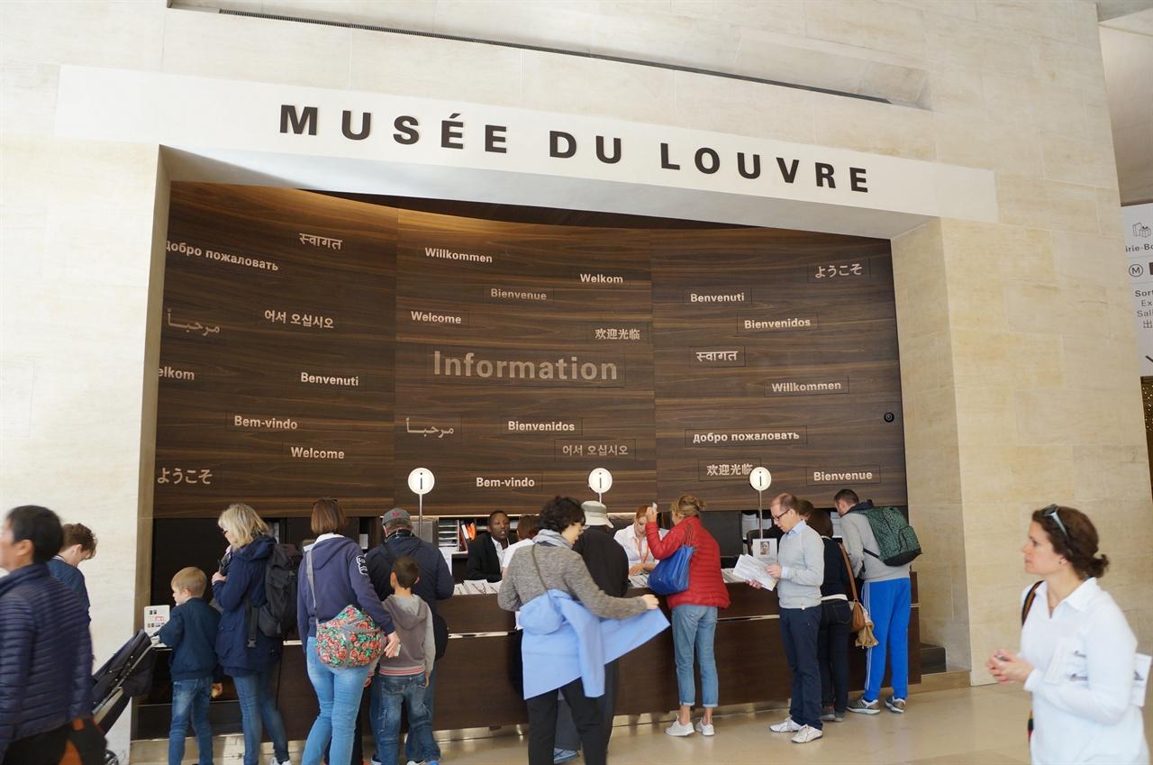 루브르 박물관 지하2층에 있는 안내소