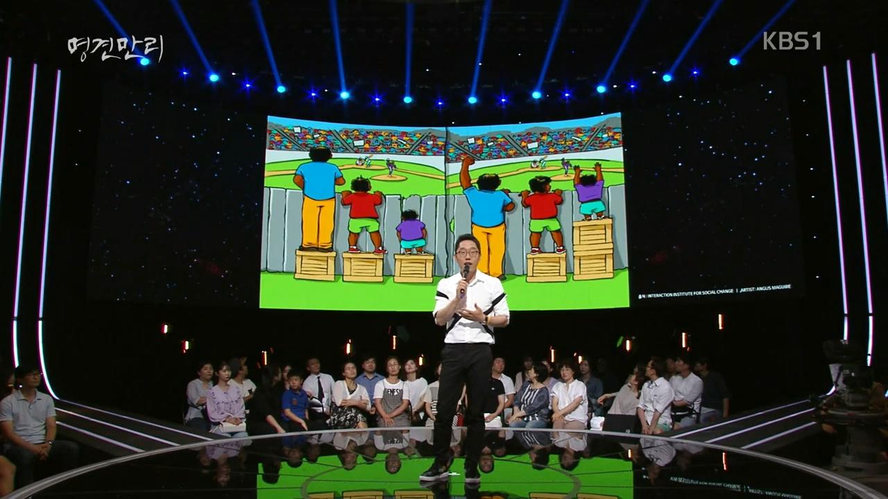 지난 3일 방송된 KBS1 <명견만리>의 한 장면. 첫번째 연사로 나선 방송인 김제동.